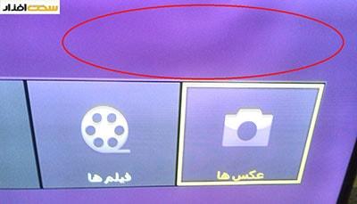 شکل-مشکلات چهارم  پنل تلویزیون